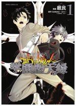 Evangelion Gakuen Datenroku 1 Manga
