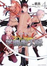 Evangelion Gakuen Datenroku 4 Manga