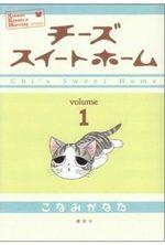 Chi une Vie de Chat 1 Manga