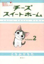 Chi une Vie de Chat 2 Manga