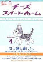 Chi une Vie de Chat 4 Manga