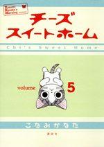 Chi une Vie de Chat 5 Manga