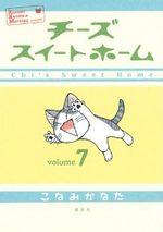 Chi une Vie de Chat 7 Manga