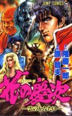 Keiji 18 Manga