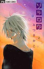 Sora Log 2 Manga