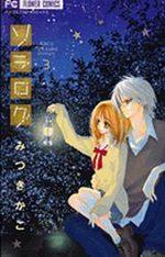 Sora Log 3 Manga