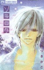 Sora Log 4 Manga