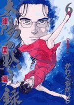 Taiyo no Mokishiroku Dainibu - Kenkoku hen 6 Manga