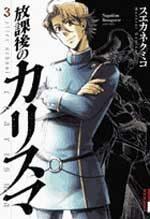 Afterschool Charisma 3 Manga