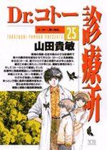 Dr Koto 25 Manga