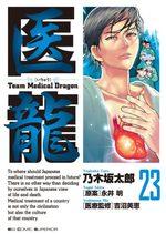 Team Medical Dragon 23