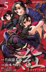 Kure-nai 5 Manga
