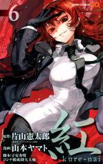Kure-nai 6 Manga