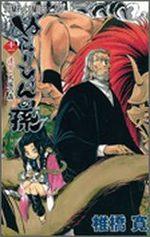 Nura le Seigneur des Yôkai 11 Manga