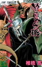 Nura le Seigneur des Yôkai 12 Manga