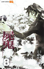 Shi Ki 8 Manga