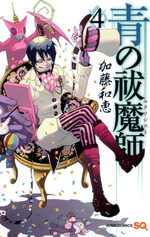 Blue Exorcist # 4