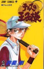 Prince du Tennis 2 Manga