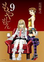 Moyasimon 9 Manga