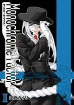 Monochrome Factor 2 Manga