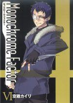Monochrome Factor 6 Manga