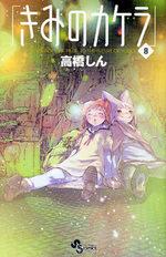 Fragment 8 Manga