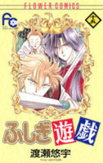 Fushigi Yûgi 15