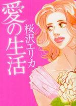 Aoi no Seikatsu 1 Manga