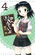 Cafe Detective Club 4 Manga
