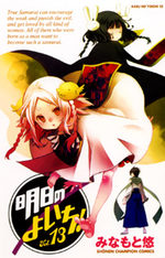 High School  Samurai 13 Manga