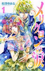 Mericlone no Namida 1 Manga