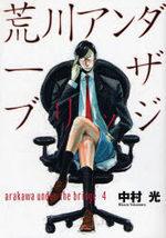 Arakawa Under the Bridge 4 Manga