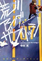 Arakawa Under the Bridge 7 Manga