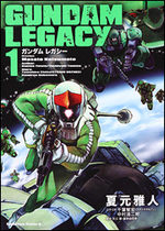 Mobile Suit Gundam Legacy 1 Manga