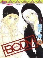 B.O.D.Y. 4 Manga