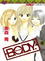 B.O.D.Y. 12 Manga