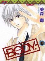 B.O.D.Y. 13 Manga