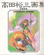 Yuzo Takada artwork (AiEN KiEN) 1