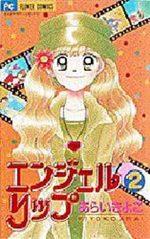 Angel Lip 2 Manga