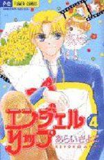 Angel Lip 4 Manga