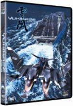 Yukikaze 2 OAV