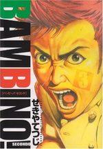 Bambino! Secondo 3 Manga