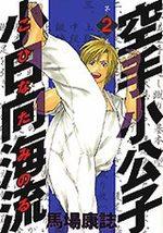 Karate Shokoshi - Kohinata Minoru 2 Manga