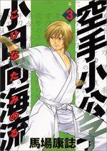 Karate Shokoshi - Kohinata Minoru 3 Manga