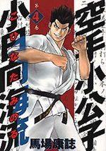 Karate Shokoshi - Kohinata Minoru 4 Manga