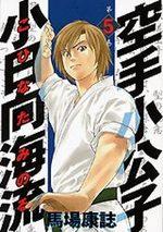 Karate Shokoshi - Kohinata Minoru 5 Manga