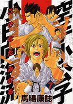 Karate Shokoshi - Kohinata Minoru 7 Manga