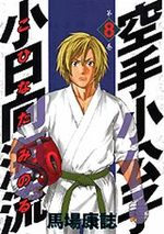 Karate Shokoshi - Kohinata Minoru 8 Manga