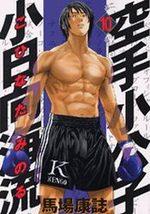 Karate Shokoshi - Kohinata Minoru 10 Manga