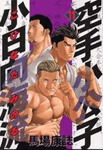 Karate Shokoshi - Kohinata Minoru 11 Manga